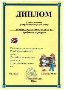 Дроботова Е. 1б класс