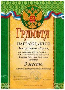 Захарченко Д. 001