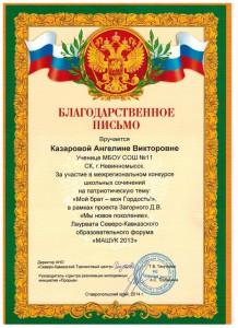 Казарова А. 002