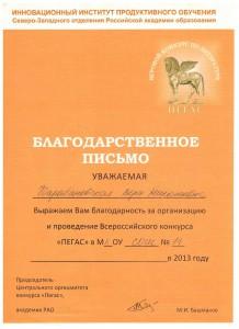 Карабановская В.Н. 001