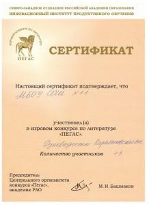 Карабановская В.Н. 002