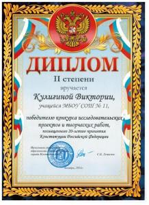 Кулигина В.