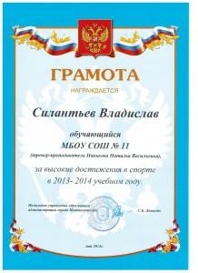 Силантьев В.