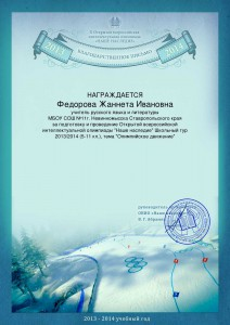 Федорова Жаннета Ивановна_Благодарственное письмо_