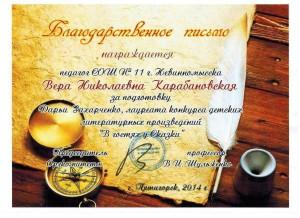 Чернобай 002