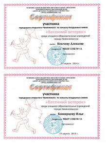 Чернобай 003