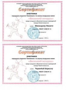Чернобай 004