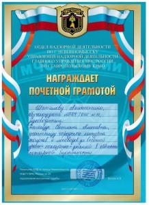 Шаталова А. 001