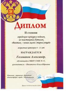 голованов 001