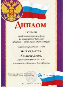 келасова 001