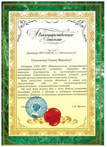 коллективу МБОУ СОШ №11