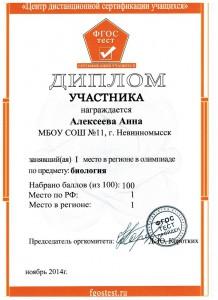 Алексеева Анна 5б