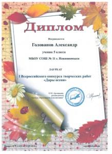 Голованов А.,5а