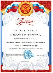 Казибеков