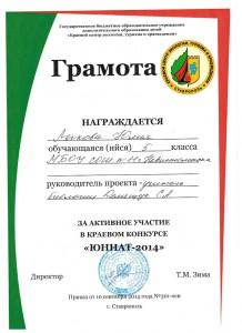 Легкова Юлия 6 класс
