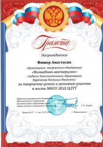 Фишер Анастасия 1-б
