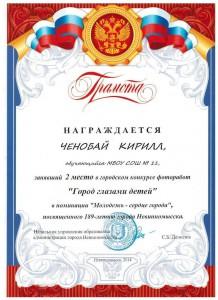 Чернобай