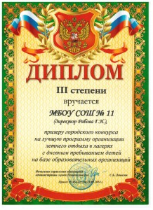грам. за 3 место лагерь
